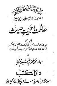 Hifazat o Hujjiyat e Hadith By Maulana Muhammad Mohtaram Faheem Usmani 1