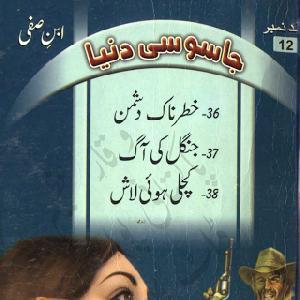 Ibne Safi ki Jasoosi Dunya Jild No.12 by Ibne Safi 1
