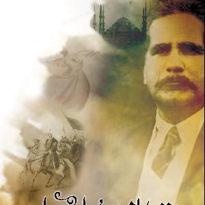 Iqbal Pur Israr by Zaid Hamid 1