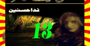 Ishq Nagar Ke Musafir Urdu Novel By Nida Husnain Episode 13 1