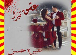 Ishq Tera Urdu Novel By Abeera Hasan Complete 1