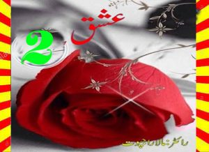 Ishq Urdu Novel By Mala Rajpoot Episode 2 1