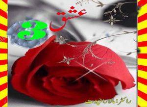 Ishq Urdu Novel By Mala Rajpoot Episode 3 1