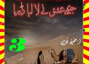 Jithay ishq Ne Laa Leya Dera Urdu Novel By Afeefa Noureen Episode 3 1