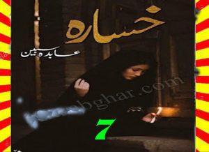 Khasara Urdu Novel By Abida Sabeen Episode 7 1
