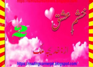 Khasham E Ishq Urdu Novel By Khadija Malik Episode 2 1