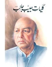 Kulliyat-e-Habib Jalib by Habib Jalib 1