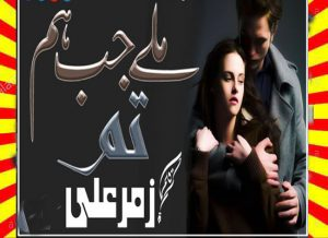 Miley Jab Hum Tum Urdu Novel by Zummer Ali 1