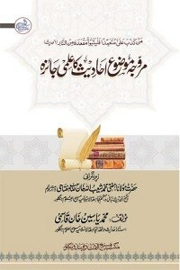 Murawwaja Mauzoo Ahadith ka Ilmi Jaiza By Maulana Muhammad Yaseen Khan Qasmi 1