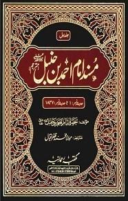 Musnad Ahmad 01 by Hazrat Imam Ahmed Bin Hambal(RA) 1