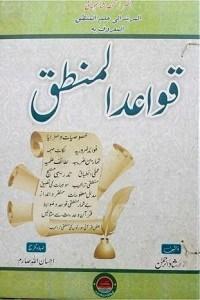 Qawaid al Mantiq Urdu By Mufti Irshad ur Rahman Al Mutasim 1