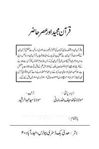 Quran Majeed aur Asr e Hazir By Maulana Khalid Saifullah Rahmani 1