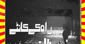 Raah Key Kantey Urdu Novel By Zainab Tariq 1