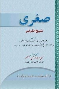 Sughra Shykh ul Qurani By Maulana Ghulamullah Khan 1