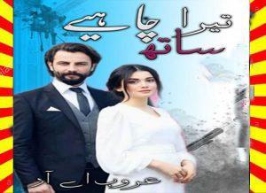 Tera Sath Chahye Urdu Novel By Aroob A R 1