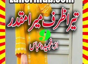 Tera Zarf Mera Muqaddar Urdu Novel By Fahmida Abbas Episode 9 1