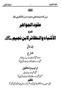 Uqood ul Jawahir Sharha Al Ashbah wa Al Nazair By Mufti Muhammad Tahir 1