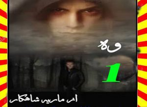 Woh Urdu Novel By Maria Shahkar Episode 1 1