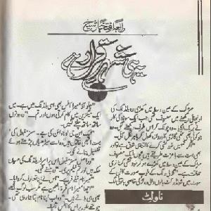 Yehi Shehar e Qarar Hai by Rabia Iftikhar 1