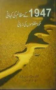 1947 Ke Mazalim Ki Kahani By Tariq Mehmood 1