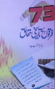 73 Firqon Ke Tareekhi Haqaiq By Dr Hashmat Jah Pdf 1