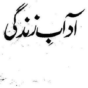 Adaab e Zindagi by Muhammad Yousaf Islahi 1