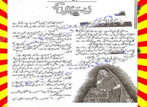 Aey Maseeha Dil Ke Urdu Novel By Farah Bhutto 1