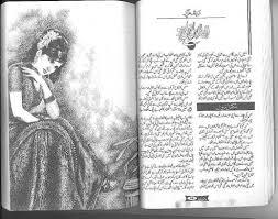 Aisa Ahle e Dil Ho by Nabila Aziz 1
