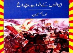 Aiwanon Ke Khwabeeda Charagh Urdu Book By Nurul Hasnain 1