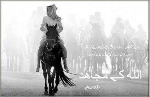 Allah Ke Mujahid By Sarfraz Ahmad Rahi 1
