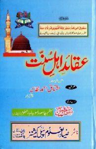 Aqaid e Ahlesunnat Urdu By Mushtaq Ahmad Nizami 1