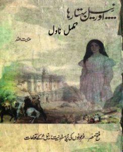 Aur Neel Behta Raha Novel By Inayatullah 1