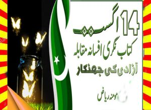Azadi ki jhankar Urdu Book by Momina Riaz 1