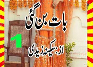 Baat Ban Gai Urdu Novel By Sukaina Zaidi Episode 1 1
