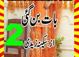 Baat Ban Gai Urdu Novel By Sukaina Zaidi Episode 2 1
