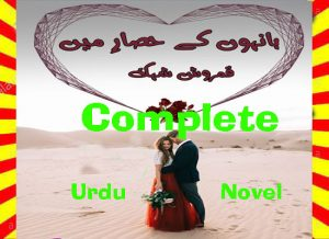 Bahon Ke Hisar Main Complete Novel By Qamrosh Shehk 1