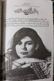 Bahon Ke Hisar Main Urdu Novel By Qamrosh Shehk Episode 8-17 1