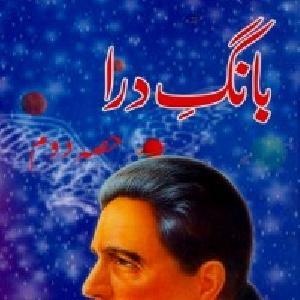 Bang-e-Dara Part 2 by Allama Muhammad Iqbal 1