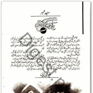 Bazgasht by Sanhia Umar 1