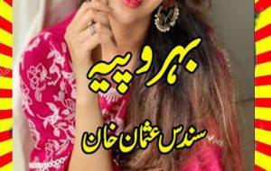 Behroopia Urdu Novel By Sundas Usman Khan 1