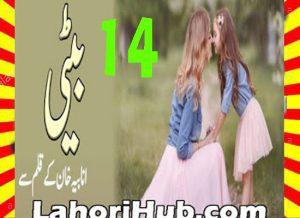 Beti By Anabia Khan Episode 14 1