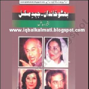 Bhutto Khandan Jahad Musalsal by Bashir Riaz 1