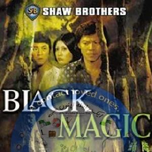 Black Magic Urdu Translation by Shakeel Siddiqui 1