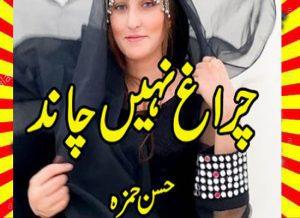 Chiragh Nahi Chand Urdu Novel By Hassan Hamzah 1