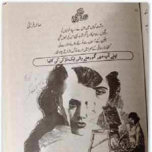 Dar e Aagahi by Saima Qureshi 1