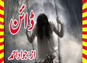 Dayan Urdu Novel By Jawad Ahmed 1