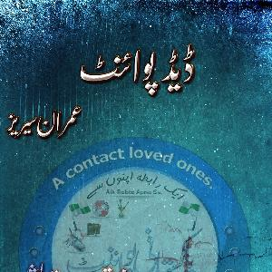 Dead Point by Mushtaq Ahmed Qureshi 1