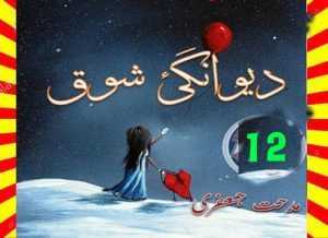 Deewangi E Shouq Urdu Novel By Midhat Jaffery Episode 12 1