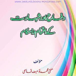 Difa Aur Shahadat Kay Aqsaam O Ahkam by Mufti Muhammad Tauseef Qasmi 1