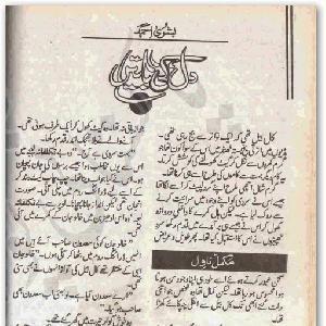 Dil ki Baten by Bushra Ahmed 1